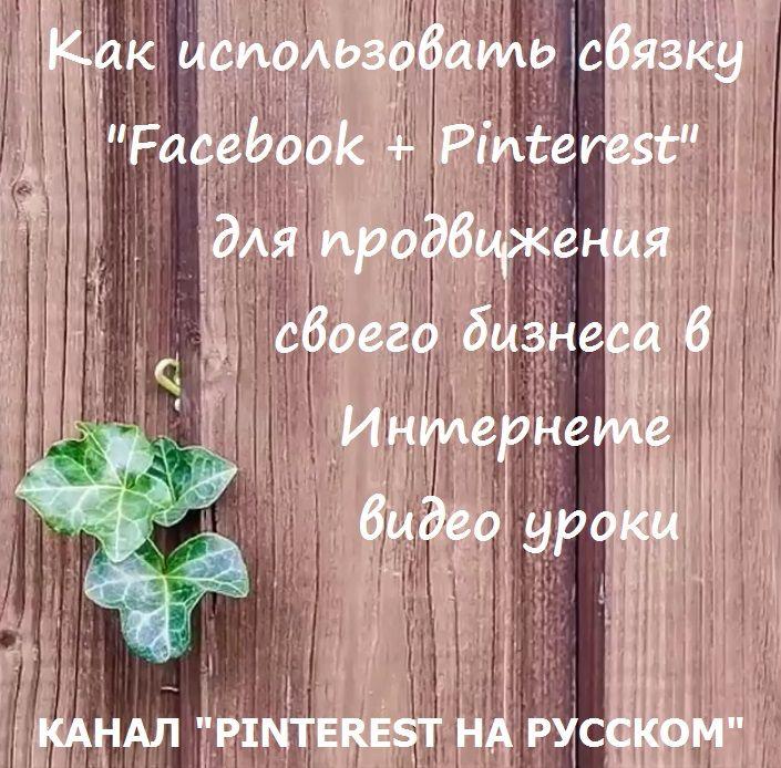 Как использовать Пинтерест и Фейсбук для бизнесаВидео урок с пошаговой инструкцией для бизнеса: как использовать Facebook и Pinterest для раскрутки бизнеса #pinterestна русском #video #pinteresttps #pinterestmarketing