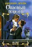 Опасный поцелуй. Начните читать книги Дрейк Шеннон в электронной онлайн библиотеке booksonline.com.ua. Читайте любимые книги с мобильного или ПК бесплатно и без регистрации.