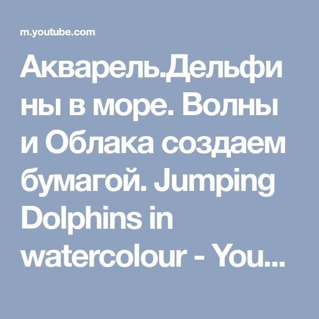 Акварель.Дельфины в море. Волны и Облака создаем бумагой ...