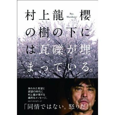 村上龍最新刊『櫻の木の下には瓦礫が埋まっている』