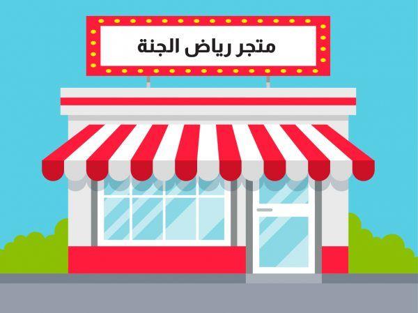 أرشيف تصنيف لغتي العربية رياض الجنة Islamic Kids Activities Islamic Books For Kids Muslim Kids Crafts