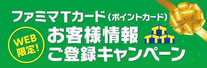 ファミマTカード(ポイントカード)お客様情報ご登録キャンペーン