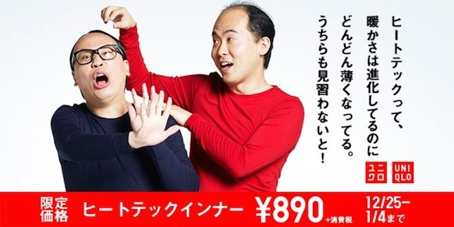 M-1王者トレンディエンジェルが「ユニクロ」初売りの顔に 毛髪ネタで商品紹介 | Fashionsnap.com