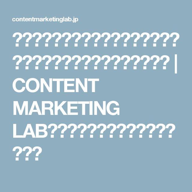 ビジネスに貢献するコンテンツを生みだすためのフレームワーク(後編) | CONTENT MARKETING LAB(コンテンツマーケティングラボ)