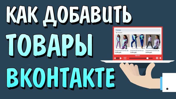 Как добавить товар в группу Вконтакте. Добавление товаров в группу ВК