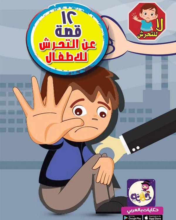قصة جسدي ملكي للاطفال الحماية من التحرش الجنسي تطبيق حكايات بالعربي Arabic Kids Kids Vault Boy