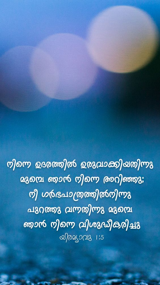 Searching For Love Quotes In Wallpapers 44 Best Malayalam Bible Quotes Images On Pinterest Bible