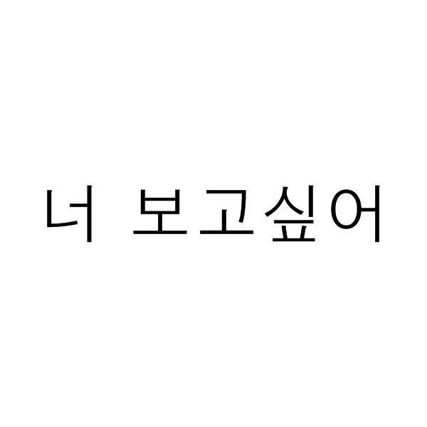 Корейские надписи картинки