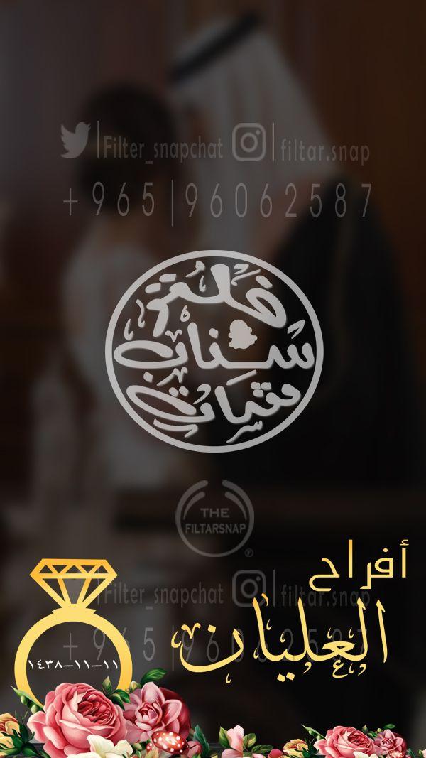 فلتر زواج العليان سناب Snapchat Filters Snapchat Arabic Calligraphy
