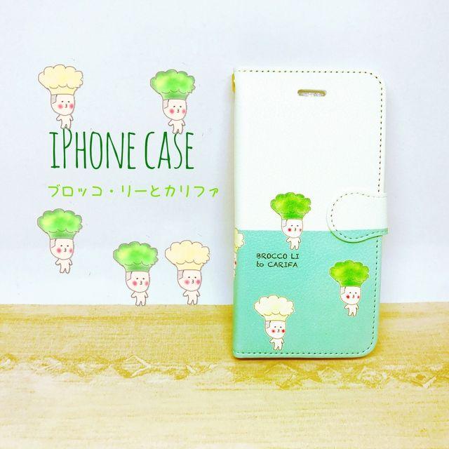 ■手帳型iPhoneケース7『ブロッコ・リーとカリファ』ブロッコリーのリー君とカリフラワーのカリファーちゃんのアイフォンケースです。グリーンのツートンカラーになってます。豊富なビタミンんCを含むブロッコ・リー君。そんなiPhoneケースを持ち歩けば元気は...