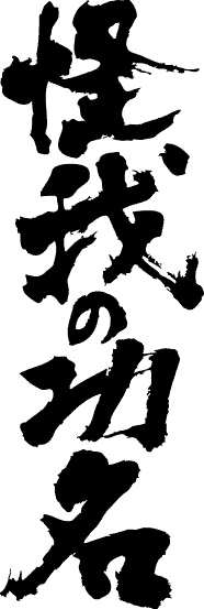 "Japanese proverb 怪我の功名 kega no komyo ""an unexpected success born out of a failure"""