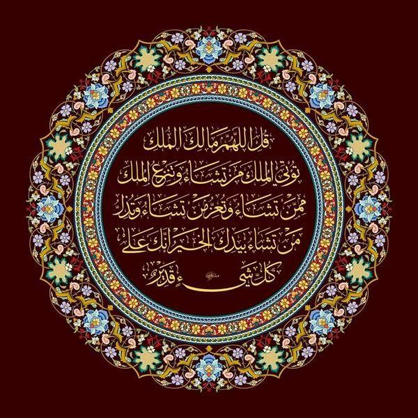 قل اللهم مالك الملك الى أخر الآية #الخط_العربي