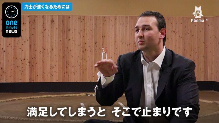 元大関・琴欧洲の鳴戸親方、現役力士に苦言「関取になった人は安心している」 / AbemaTV #相撲 #SUMO