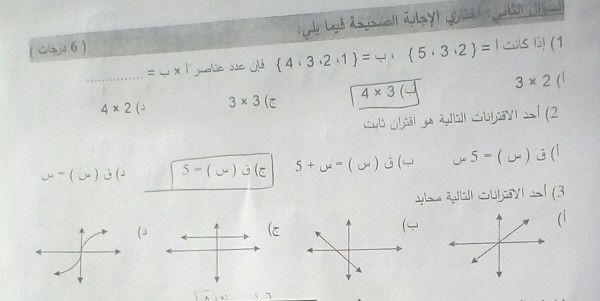 تم الإجابة عليه ممكن إجابة السؤال بسرعة بلييز اختر الاجابه الصحيحه In 2021 Math Boarding Pass Airline