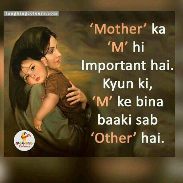 Mother And Son Quotes In Hindi: Wooaww .... Kabi Socha Hi Nae Tha ;)