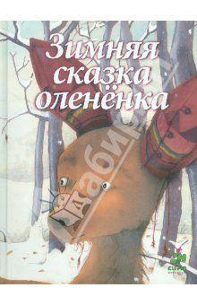 """Книга """"Зимняя сказка олененка"""" - Кейт Вестерлунд. Купить книгу, читать рецензии"""
