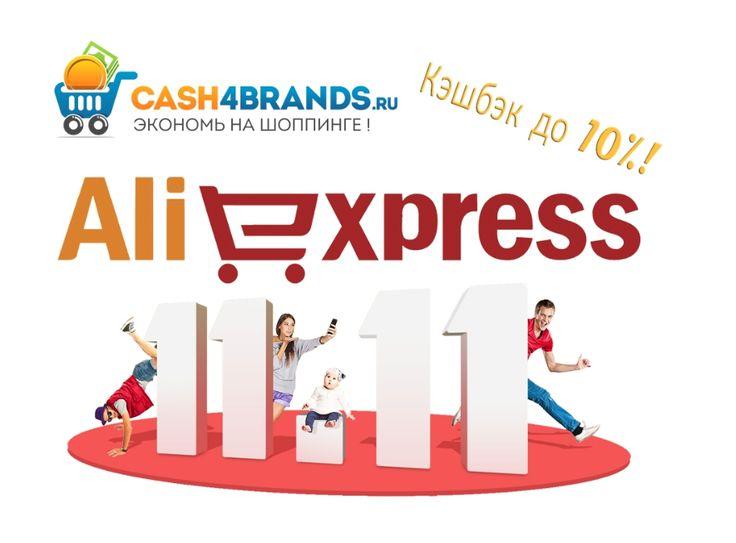 """Получи кэшбэк до 10% используя моб. приложение Aliexpress в день Всемирной Распродажи 11.11!!!  11 ноября на распродаже в магазине Aliexpress, eсть способ совершать покупки через мобильное приложение Aliexpress и получить кэшбэк до 10%, если действовать по следующему алгоритму:  1) Перейти на http://cash4brands.ru/aliexpress-skidki с компьютера/ноутбука и нажать на кнопку """"Перейти в магазин и получить скидку"""", так, как обычно, чтобы получить кэшбэк от нашего сервиса. 2) После перехода на…"""