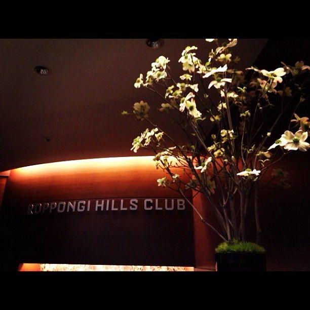 ROPPONGI HILLS CLUB in 港区, 東京都
