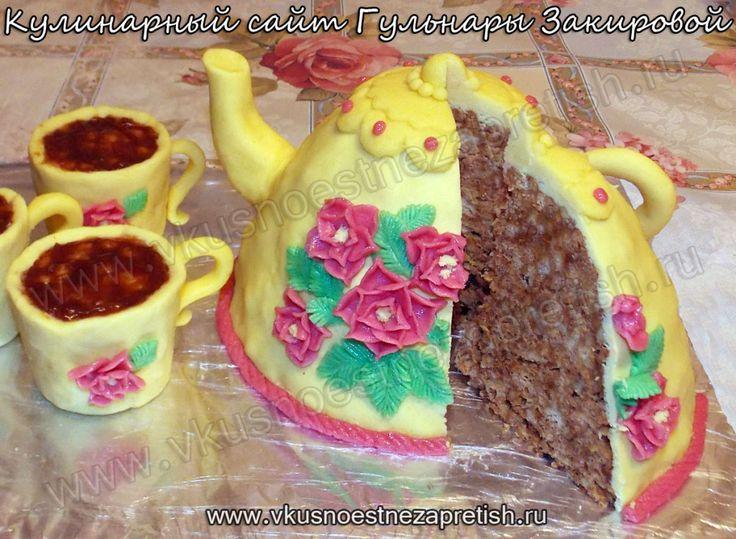 Торт чайник в разрезе