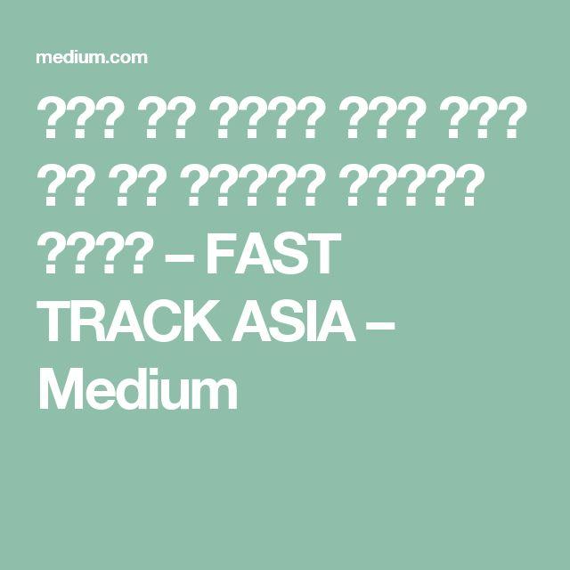 온라인 식품 이커머스 시장에 뛰어든 국내 주요 스타트업과 대기업들의 한판승부 – FAST TRACK ASIA – Medium