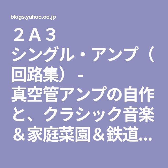2A3 シングル・アンプ(回路集) - 真空管アンプの自作と、クラシック音楽&家庭菜園&鉄道写真などなど