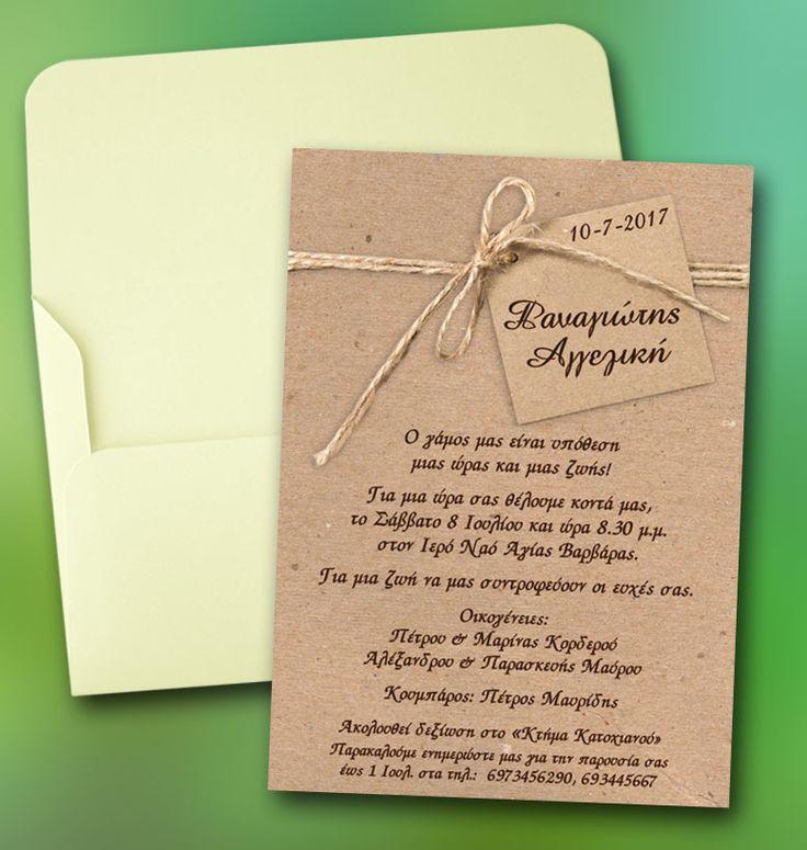 Προσκλητήριο Γάμου σε γήινα χρώματα! Απομίμηση κράφτ (ανακυκλωμένου) χαρτιού και σύνθεση με ταμπελάκι στο οποίο εκτυπώνουμε τα ονόματα του ζευφγαριού, δεμένα με country style σχοινάκι!  -•-•-•- Πρόσκληση Γάμου Divine 112172