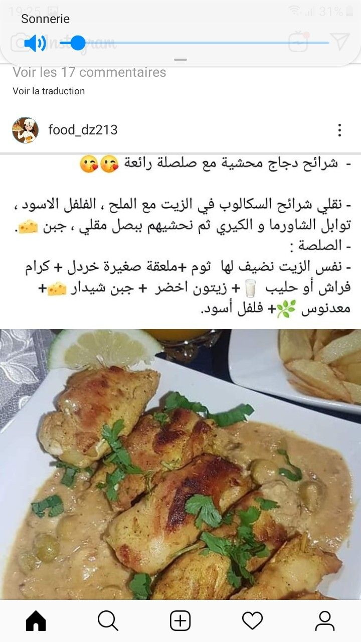 Pin By Nouna Di On اطباق رئيسيه Cooking Recipes Food