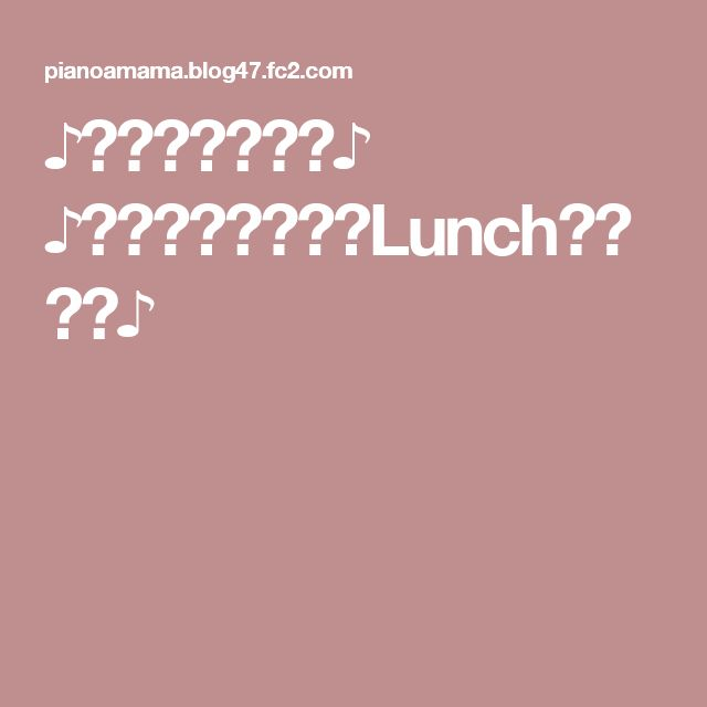 ♪ちいさなせかい♪ ♪ミニハンバーガーLunchのお弁当♪