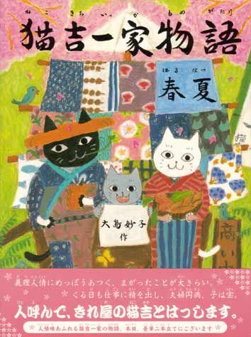 Japanese Children's Books Winter 2004 Nekokichi Ikka Monogatari  by Taeko Oshima