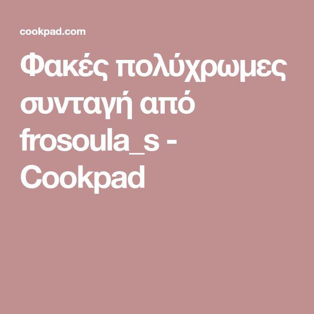 Φακές πολύχρωμες συνταγή από frosoula_s - Cookpad