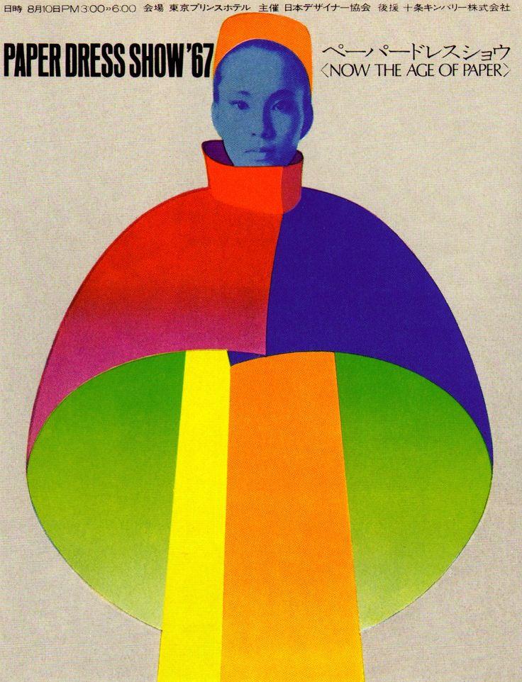 Japanese Poster: Paper Dress Show. Hirokatsu Hijukata. 1967