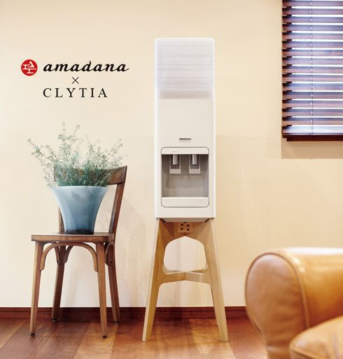 おしゃれなお水。amadana × CLYTIA ウォーターサーバー - まとめのインテリア / デザイン雑貨とインテリアのまとめ。