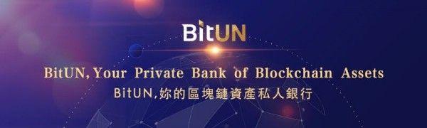 BitUN: The Most Promising Blockchain Project in 2018