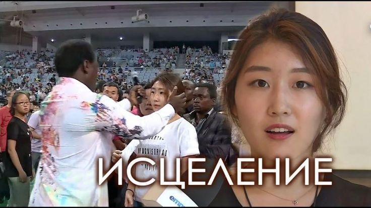 Невероятное чудо исцеление произошло на крусейде Ти Би Джошуа в Корее! Девушка глухая от рождения начала слышать. Врачи все подтвердили!