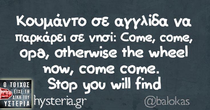 Κουμάντο σε αγγλίδα να παρκάρει σε νησί: Come, come, opa, otherwise the wheel now, come come. Stop you will find