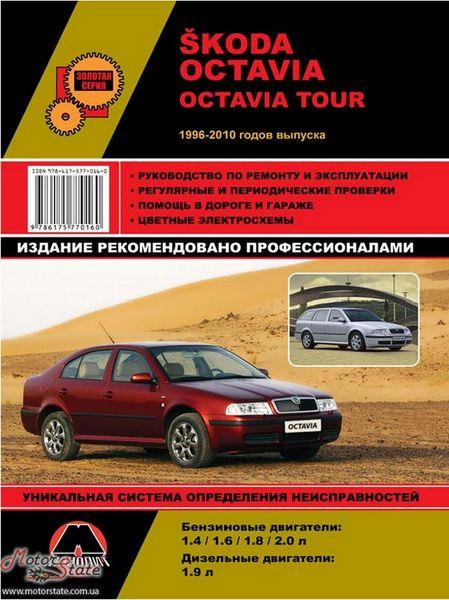 ремонт и эксплуатация автомобиля skoda octavia tour
