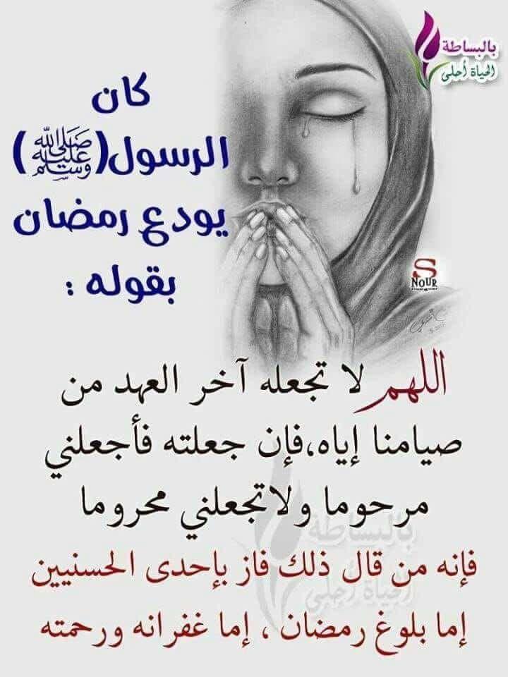 Pin By Basoma Haboba On مختارات دينيه Islam Facts Ramadan Quotes Quran Recitation