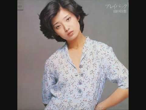 "Momoe Yamaguchi 山口百恵 - プレイバック Part2 Playback Part 2 7"" single"