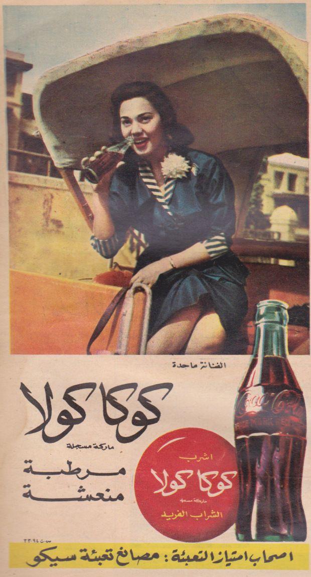 Coca Cola Ad in Egypt by a famous actress Magda دعاية لكوكا كولا والفنانة ماجدة