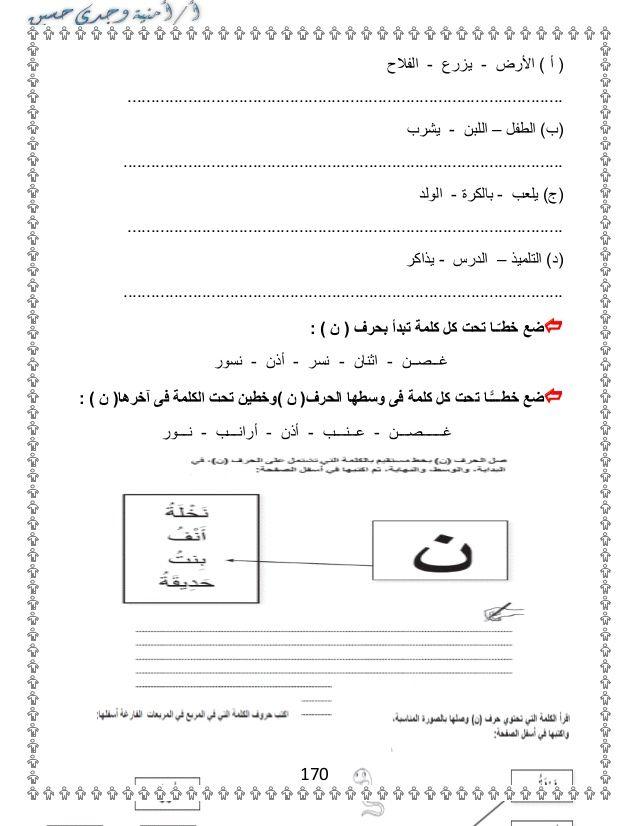 بوكلت اللغة العربية للمدارس الصف الأول الابتدائى الترم الأول المنهج ا Personalized Items Person