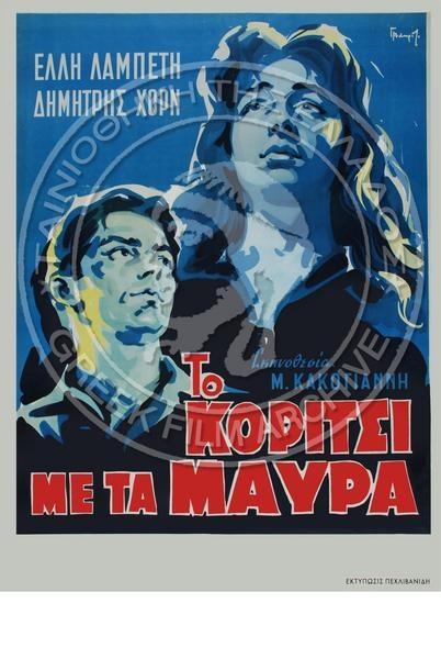 Το κορίτσι με τα μαύρα -Αφίσα του Γιώργου Βακιρτζή σε μπλε μονοχρωμία , 1956. '' The girl in black '' by Μ. Καkogiannis with  Ellie Lambeti, Dimitris Horn.Film poster by George Vakirtzis.