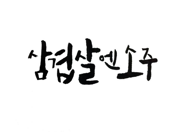 삼겹살엔 소주 calligraphy handwriting korean hangul 손글씨 한글 캘리그라피