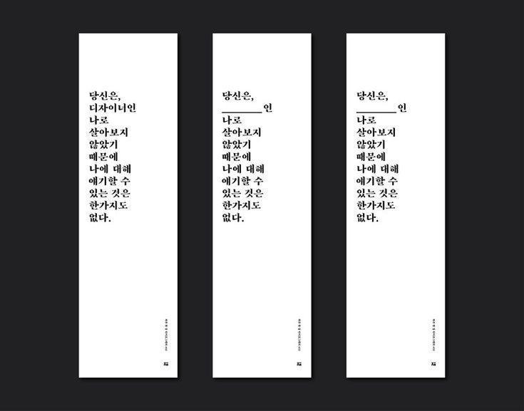 하루 한 장 타이포그래피 #10 - 브랜딩/편집