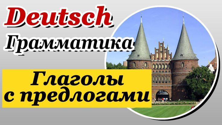 Немецкие глаголы с предлогами. Грамматика немецкого языка. Урок 17/31. Е...