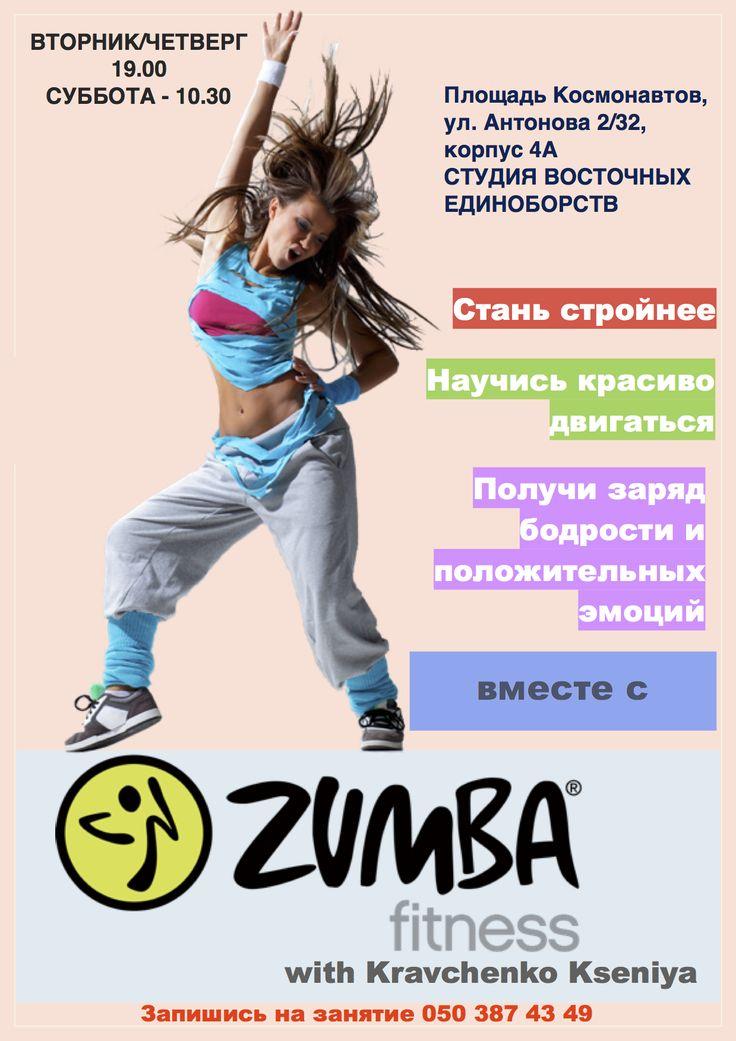 Все будет зумба:) Начинаем в 19.00! Площадь Космонавтов, ул. Антонова 2/32, корпус 4А, Студия восточных единоборств Регистрируемся: http://zumba-fitness.prf-group.com/ #zumba #zumbavkieve #zumbaskseniey #fitness #FunFit #стройноетело #DoItForFun #делайвудовольствие #фитнесвудовольствие #другойфитнес #фитнес #зумба #долойунылыетренировки #KrachenkoKseniya