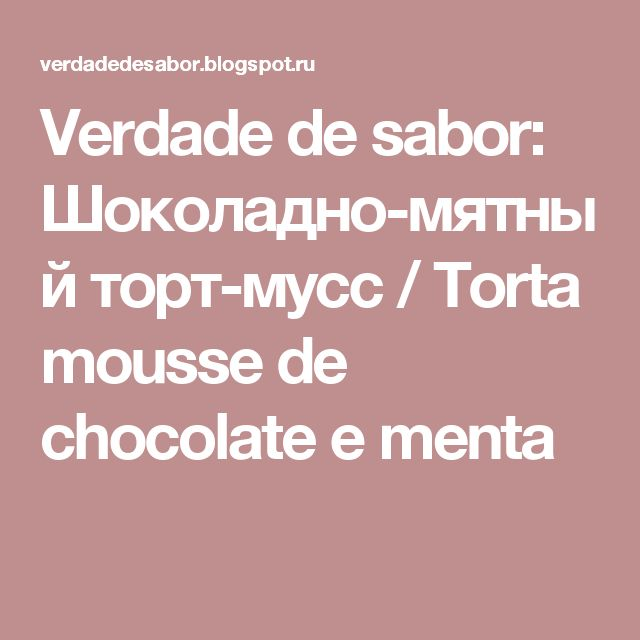 Verdade de sabor: Шоколадно-мятный торт-мусс / Torta mousse de chocolate e menta