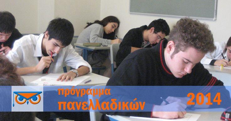 Προγράμματα Πανελλαδικών Εξετάσεων 2014