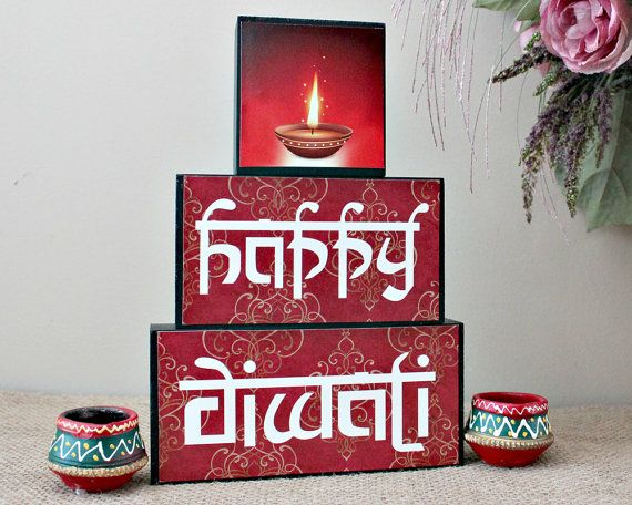 Diwali Decor Diwali Wood Blocks Hindu Festival by TimelessNotion