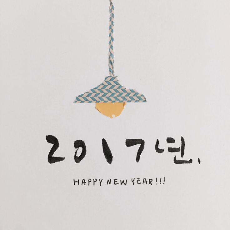 HAPPY NEW YEAR!! #maskingtape #maskingtapeart #maskingtapedrawing #calligraphy