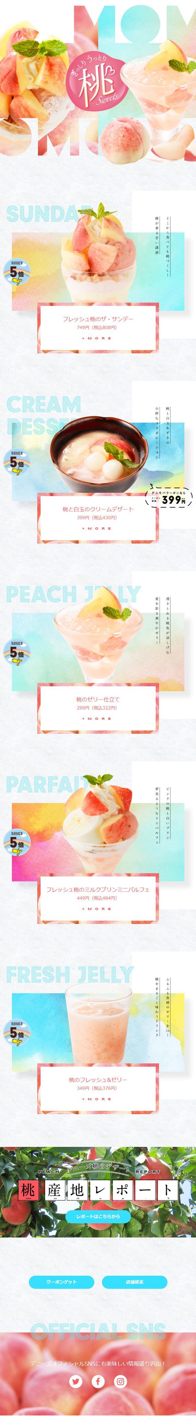 桃のデザート|WEBデザイナーさん必見!スマホランディングページのデザイン参考に(かわいい系)